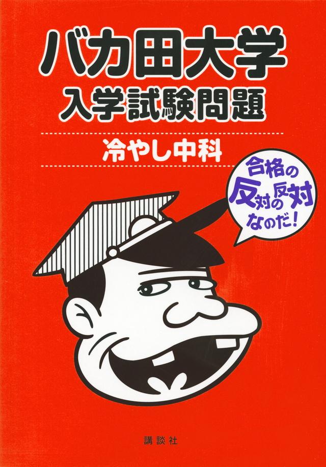 バカ田大学 入学試験問題