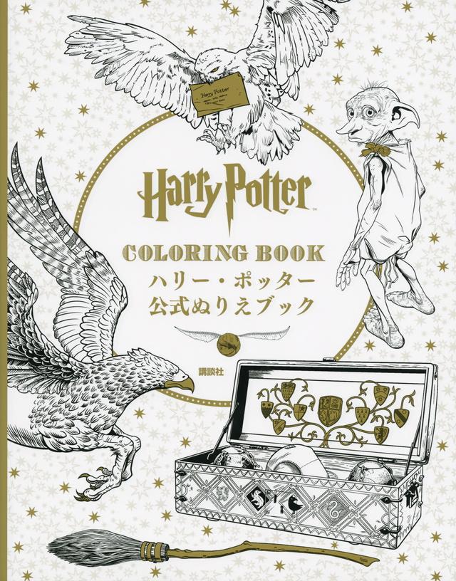 Harry Potter COLORING BOOK ハリー・ポッター 公式ぬりえブック