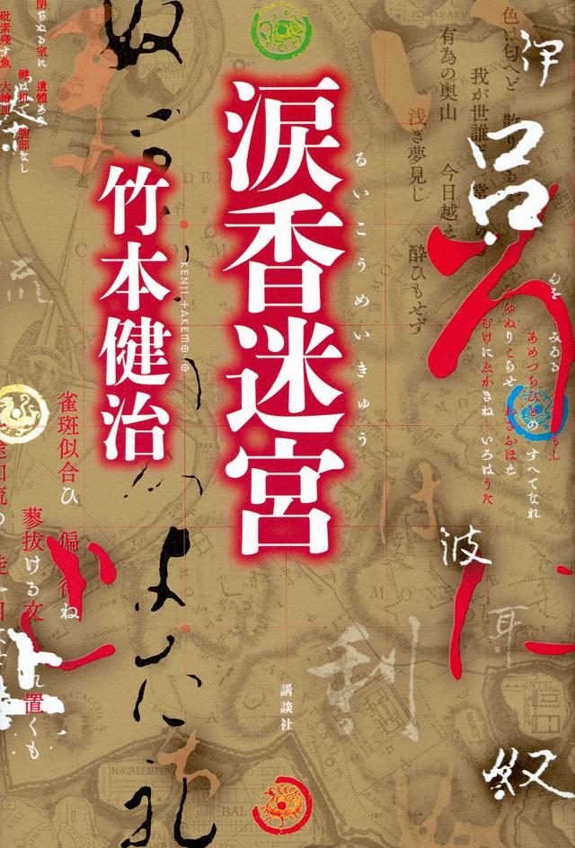 【このミス1位】日本語の奇蹟! 暗号ミステリ最高傑作『涙香迷宮』の魅力