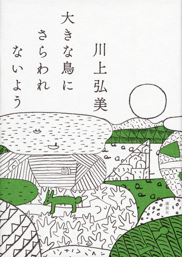 【筒井康隆絶賛】原始的「愛」の誕生、正体を追うファンタジー
