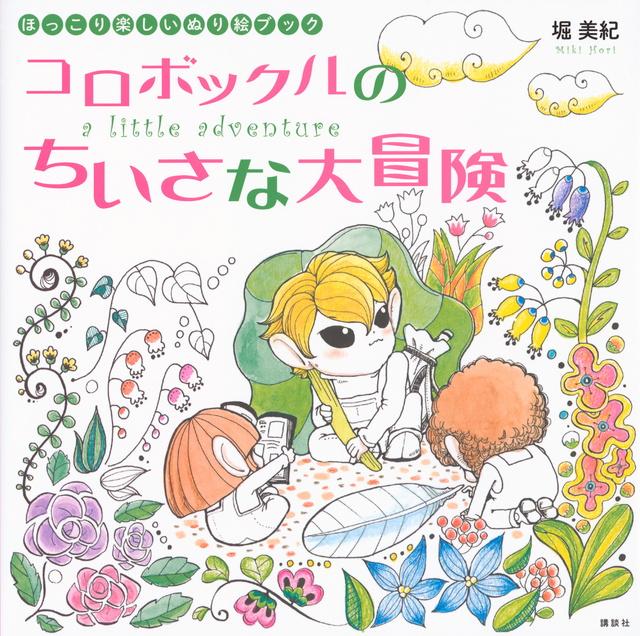 コロボックルのちいさな大冒険 a little adventure ほっこり楽しいぬり絵ブック