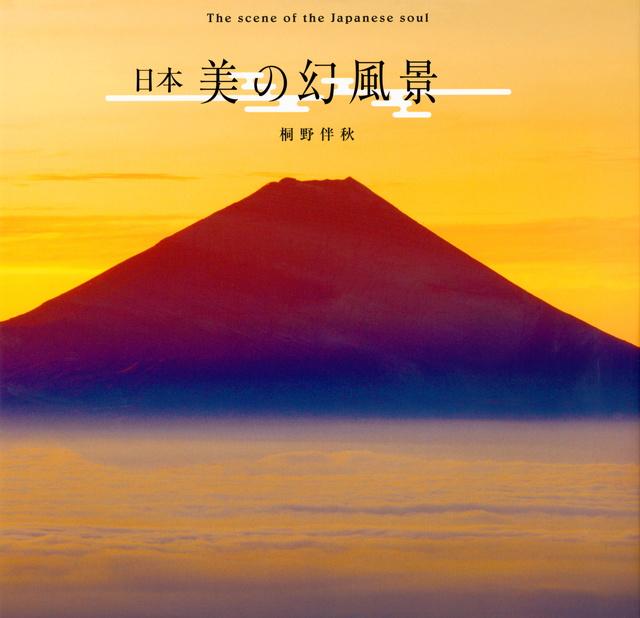 日本 美の幻風景