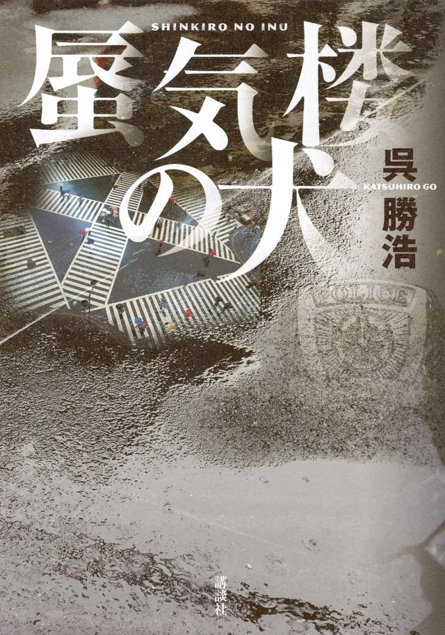 「捜査一課」相棒ミステリの超傑作──乱歩賞作家、飛躍の最新刊