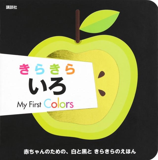きらきら いろ My First Colors