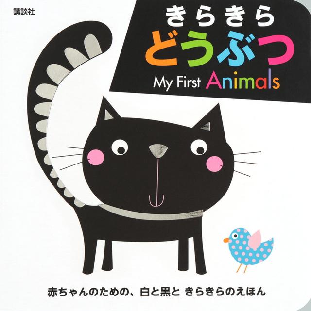 きらきら どうぶつ My First Animals