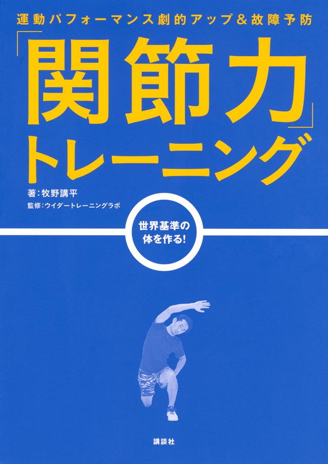 「関節力」トレーニング 運動パフォーマンス劇的アップ&故障予防