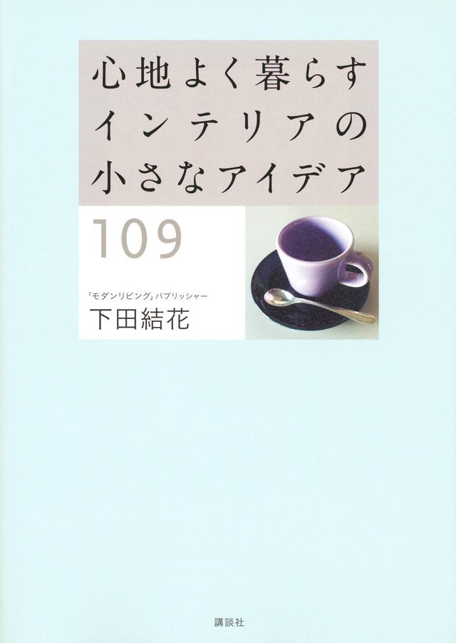 『心地よく暮らす インテリアの小さなアイデア109』書影
