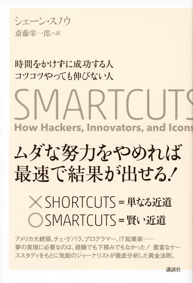 時間をかけずに成功する人 コツコツやっても伸びない人 SMARTCUTS