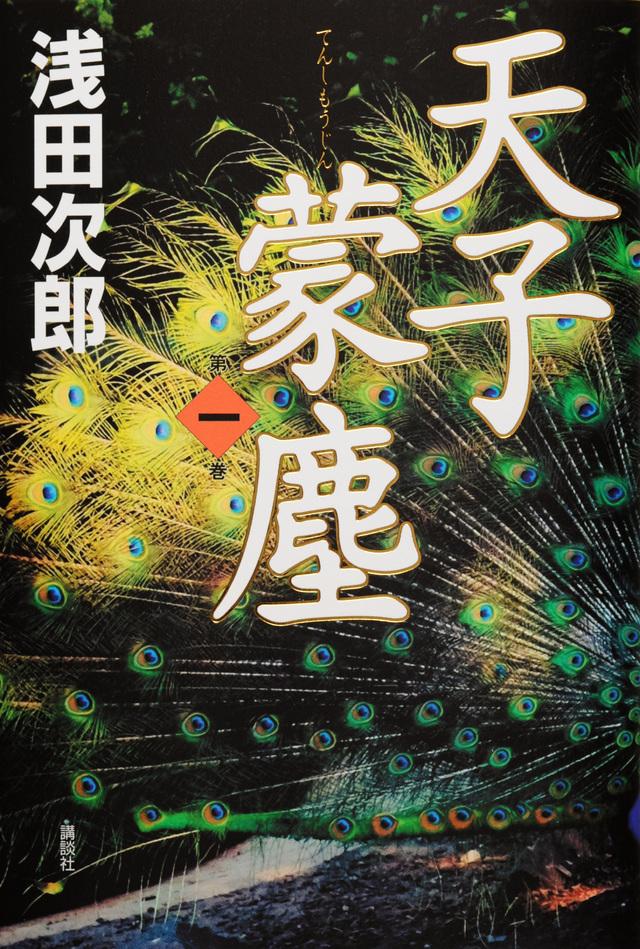 『天子蒙塵 第一巻』書影