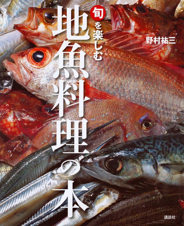 旬を楽しむ地魚料理の本