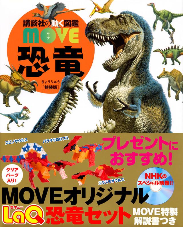 MOVE 恐竜
