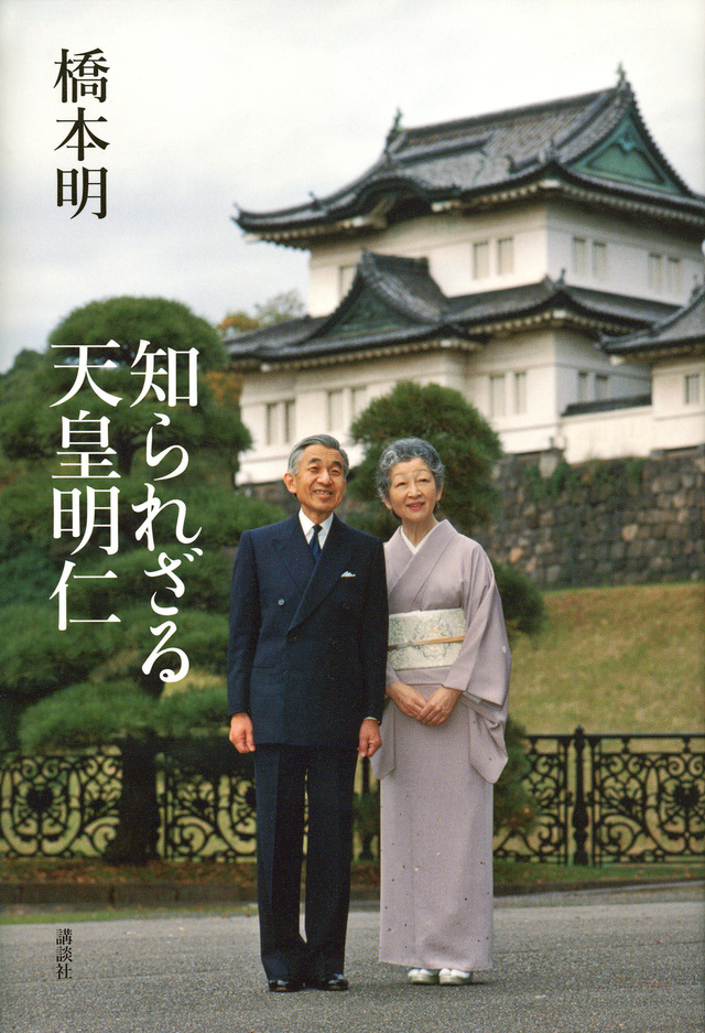 『知られざる天皇明仁』書影