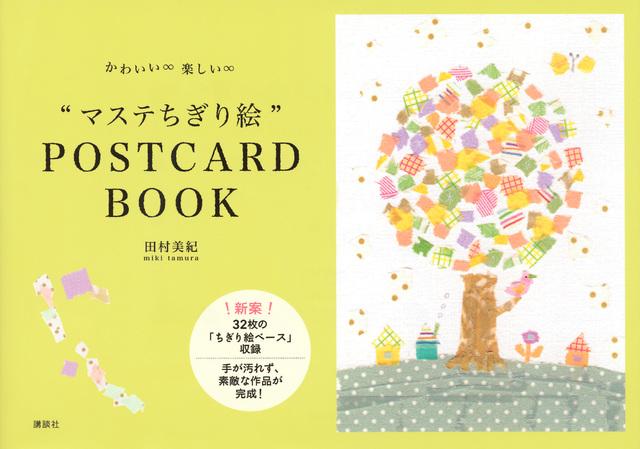 """かわいい∞楽しい∞""""マステちぎり絵""""POSTCARD BOOK"""