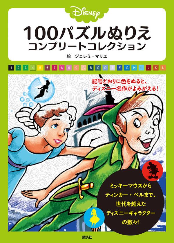 ディズニー100パズルぬりえ コンプリートコレクション