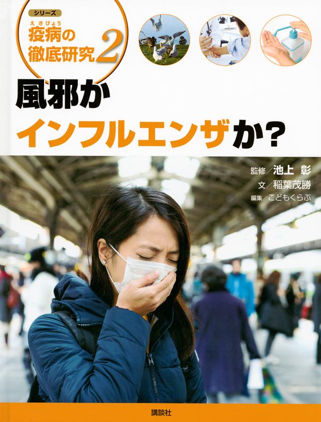 シリーズ 疫病の徹底研究 2風邪かインフルエンザか?