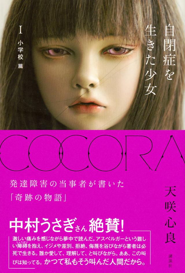 COCORA 自閉症を生きた少女 1 小学校 篇