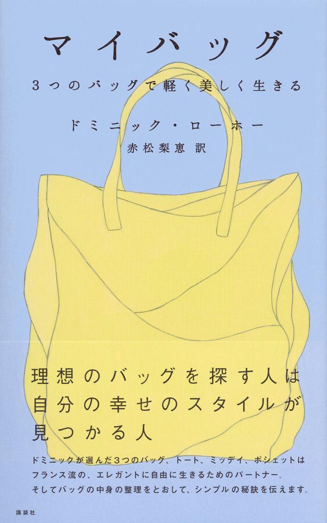 マイバッグ 3つのバッグで軽く美しく生きる 表紙