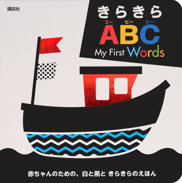 きらきら ABC My First Words