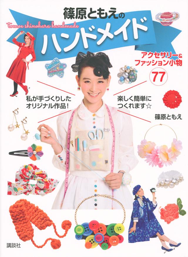 篠原ともえのハンドメイド アクセサリー&ファッション小物77 表紙