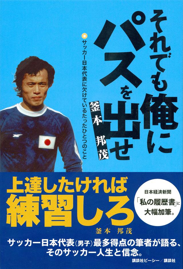 それでも俺にパスを出せ サッカー日本代表に欠けているたったひとつのこと