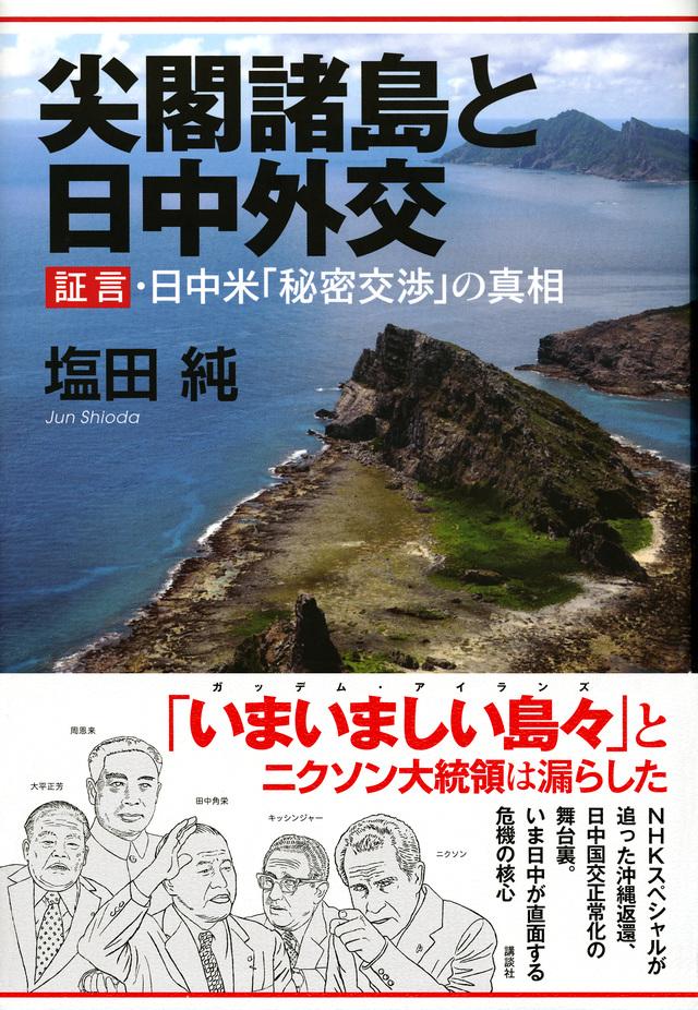 尖閣諸島と日中外交 証言・日中米「秘密交渉」の真相