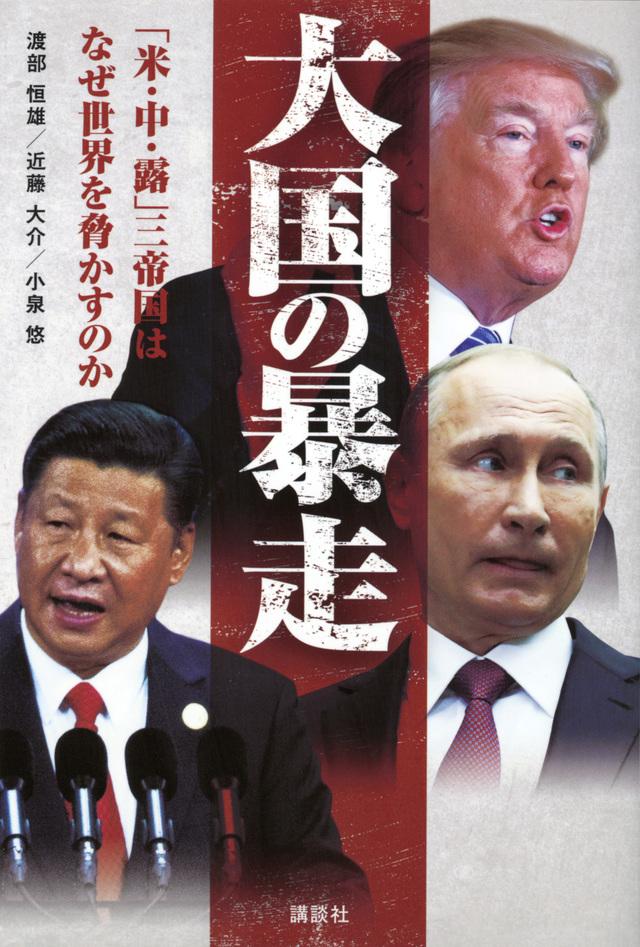 『大国の暴走 「米・中・露」三帝国はなぜ世界を脅かすのか』書影