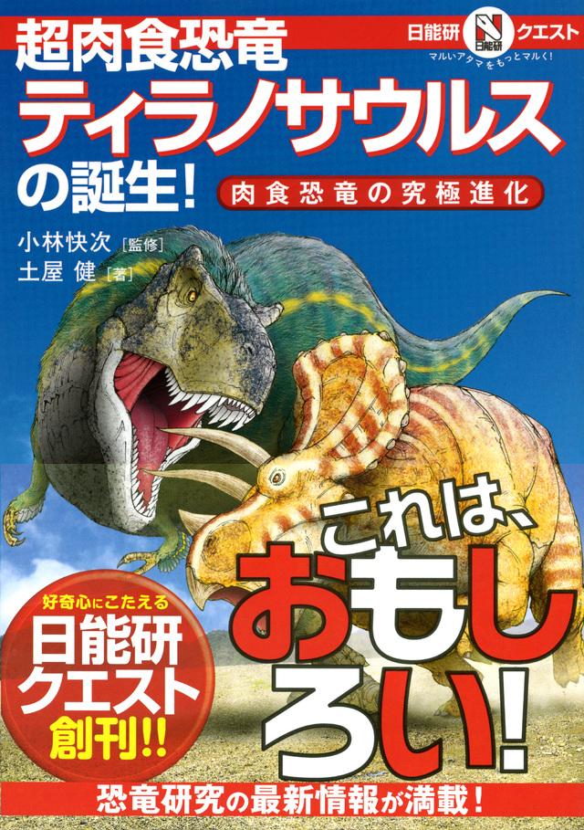 マルいアタマをもっとマルく! 日能研クエスト 超肉食恐竜ティラノサウルスの誕生! 肉食恐竜の究極進化