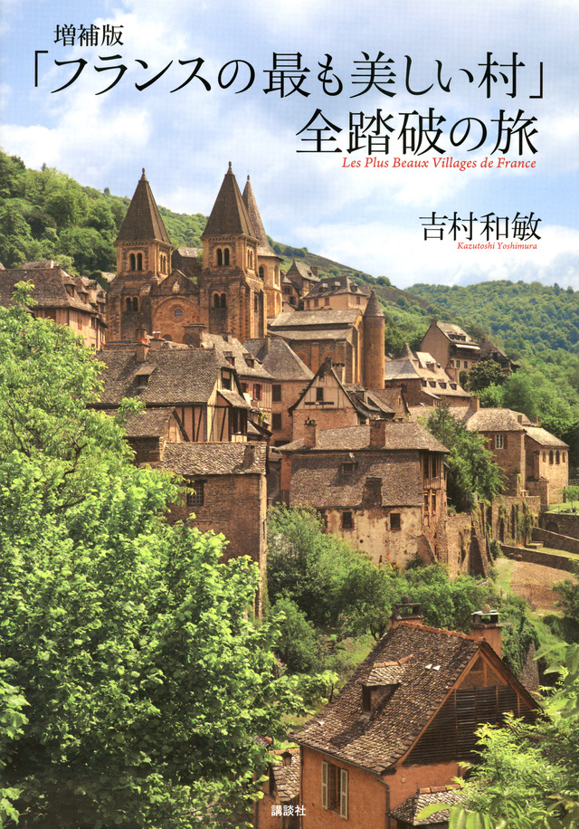 増補版 「フランスの最も美しい村」 全踏破の旅