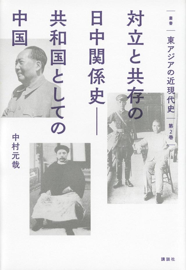『対立と共存の日中関係史――共和国としての中国』書影