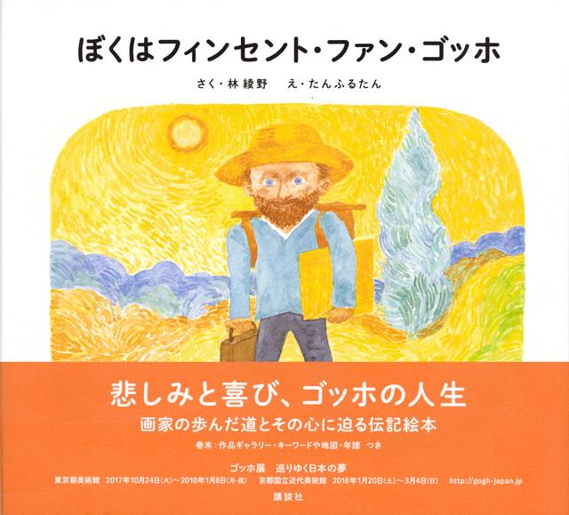 ぼくはフィンセント・ファン・ゴッホ 絵本でよむ画家のおはなし