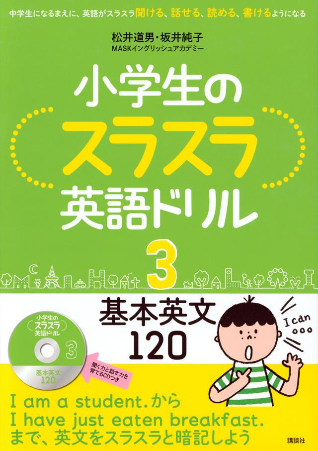小学生のスラスラ英語ドリル3 基本英文120
