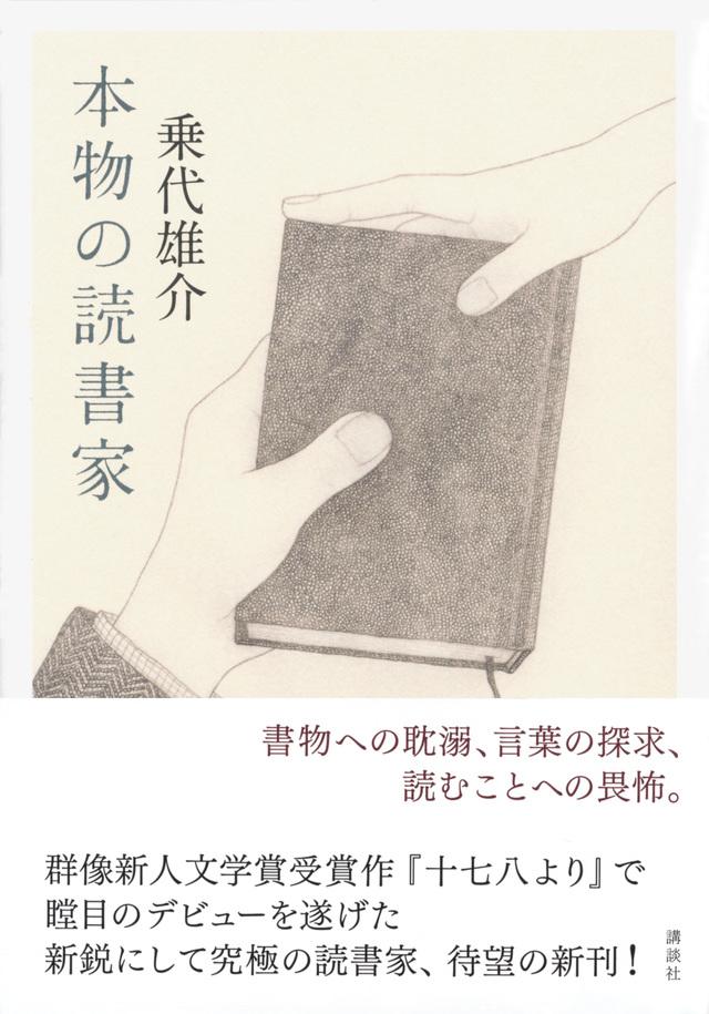 本物の読書家