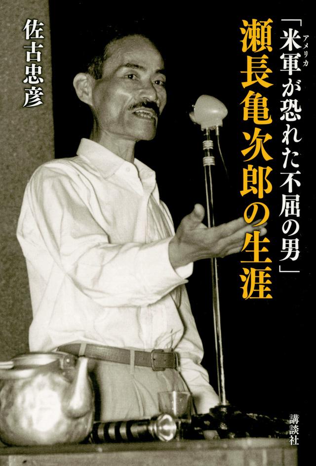 『「米軍が恐れた不屈の男」瀬長亀次郎の生涯』書影