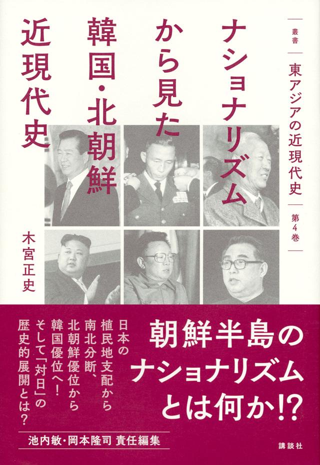 ナショナリズムから見た韓国・北朝鮮近現代史