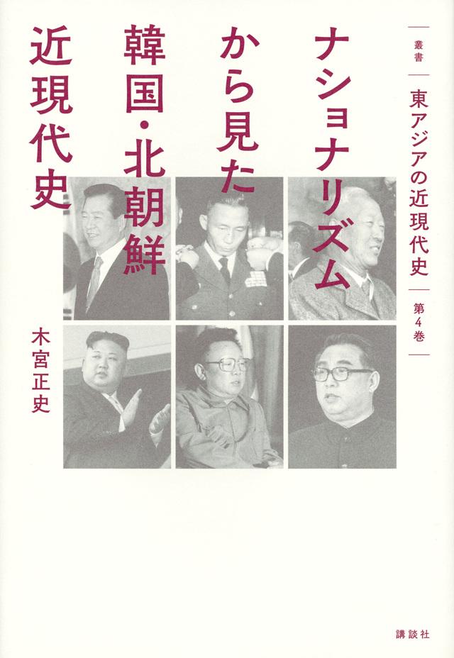 叢書 東アジアの近現代史 第4巻 ナショナリズムから見た韓国・北朝鮮近現代史