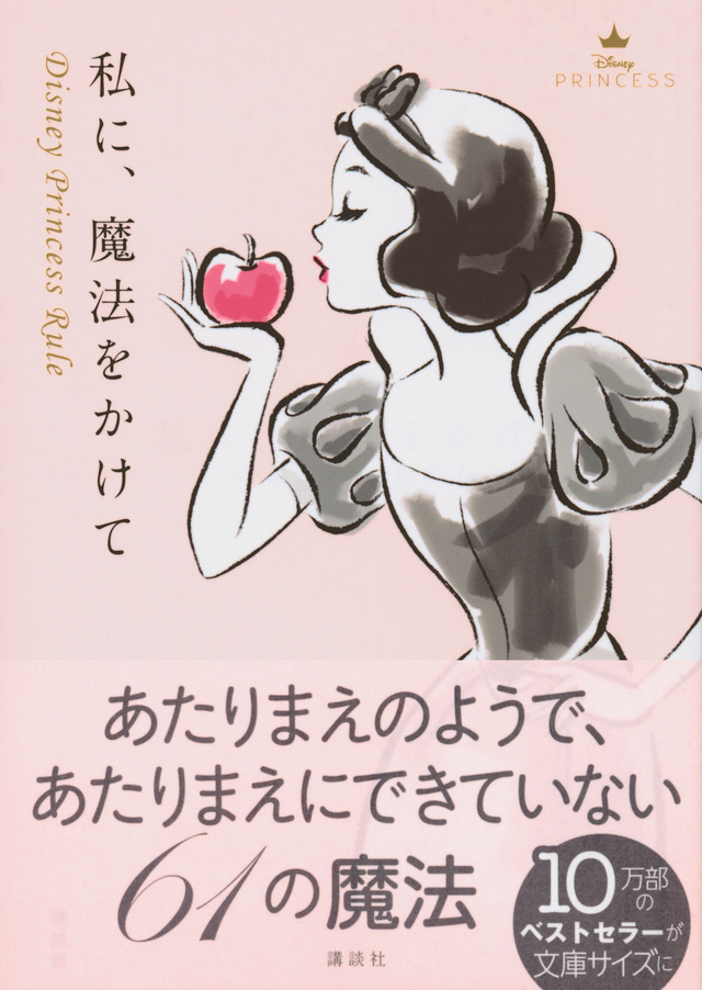 Disney Princess Rule