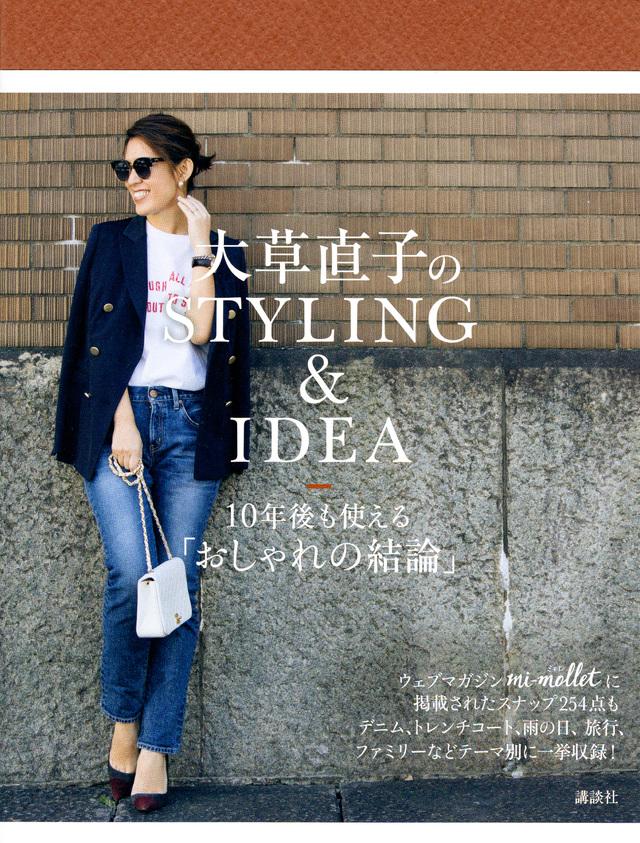 大草直子のSTYLING&IDEA
