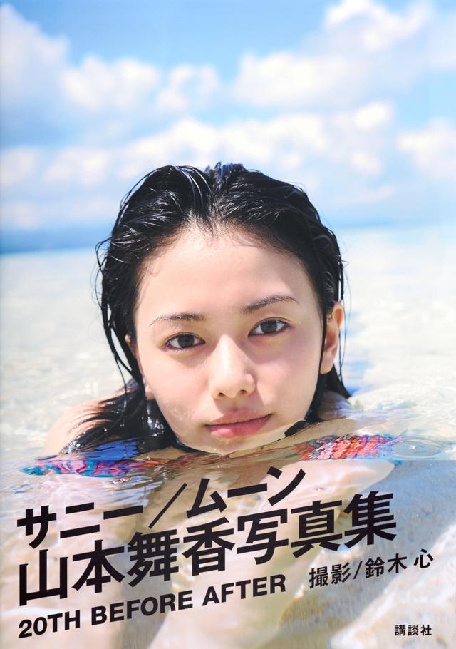 山本舞香 ファースト写真集 サニー/ムーン