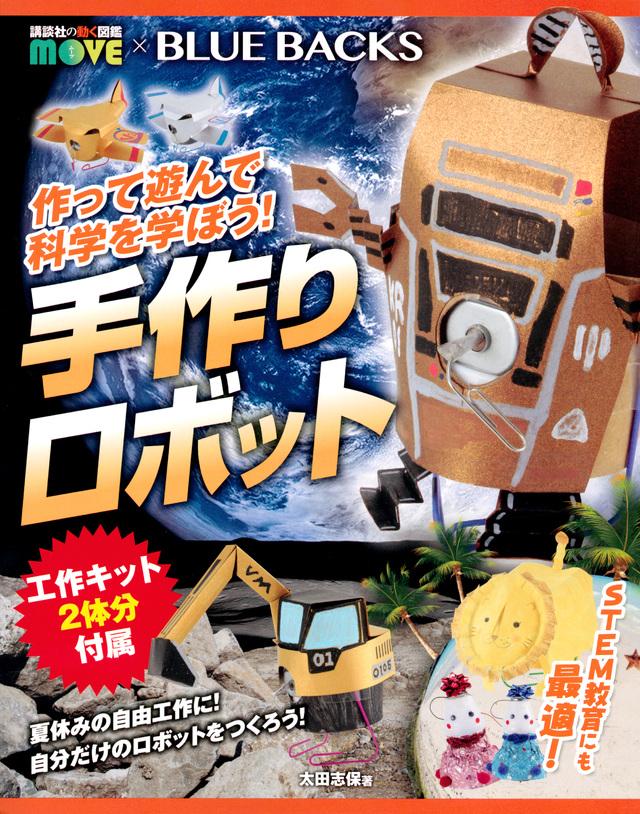『作って遊んで科学を学ぼう! 手作りロボット』書影