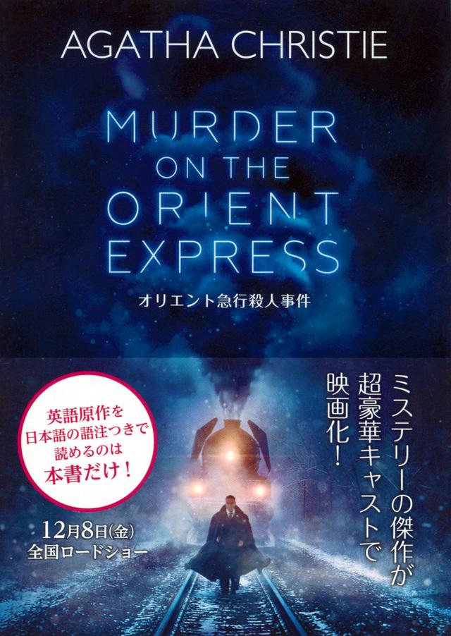 オリエント急行殺人事件 MURDER ON THE ORIENT EXPRESS