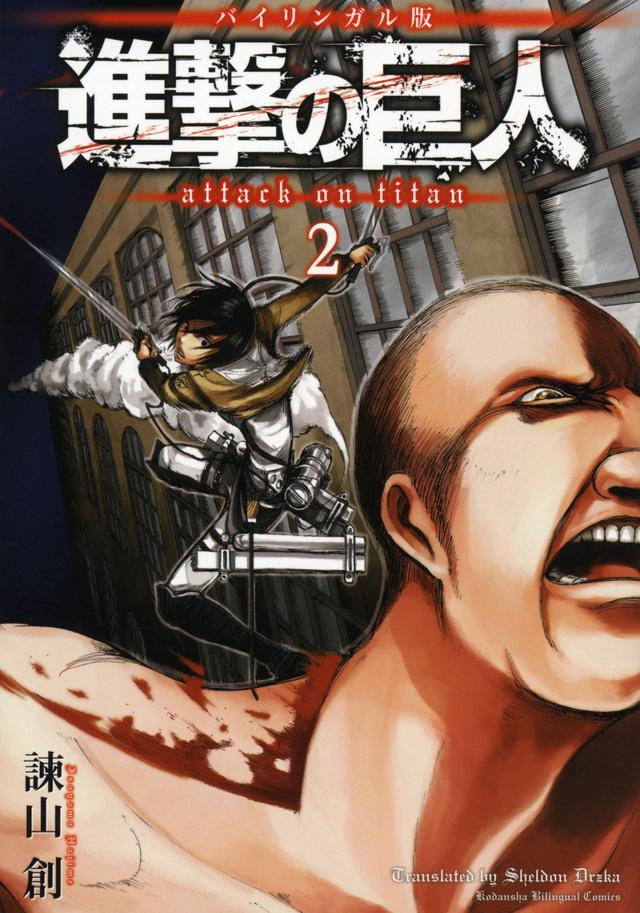 バイリンガル版 進撃の巨人2 Attack on Titan 2