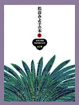太郎の物語・民話系創作文学 全1冊