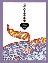 直樹とゆう子の物語 全1冊