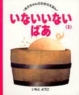 いない いない ばあ (2)