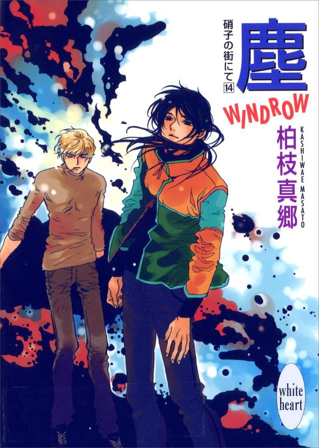 塵-WINDROW- 硝子の街にて(14)