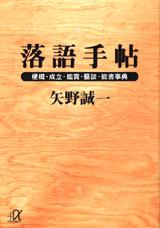 落語手帖 梗概・成立・鑑賞・藝談・能書事典