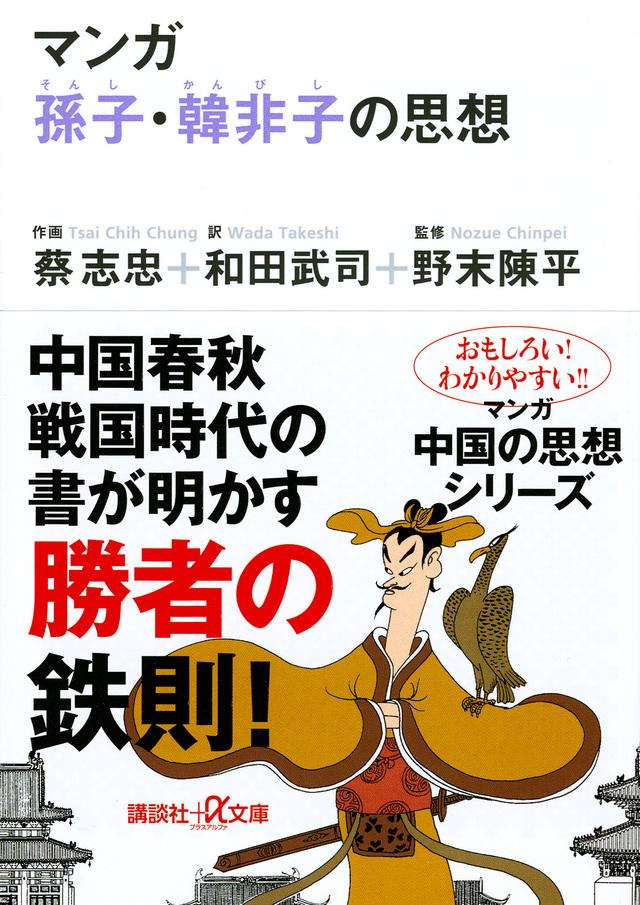 『マンガ孫子・韓非子の思想』書影