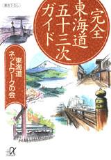 東海道五十三次ガイド