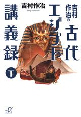 吉村作治の古代エジプト講義録(下)