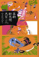 喜劇新思想大系(上)―鶴のアタマの巻